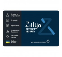 Антивирус Zillya! Internet Security for Android 1 ПК 2 года новая эл. лицензия (ZISA-2y-1pc)